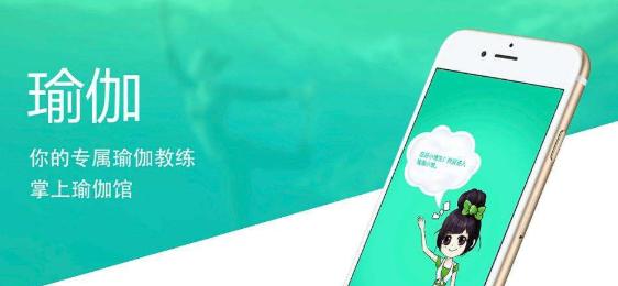 瑜伽app软件开发为用户提供线上瑜伽服
