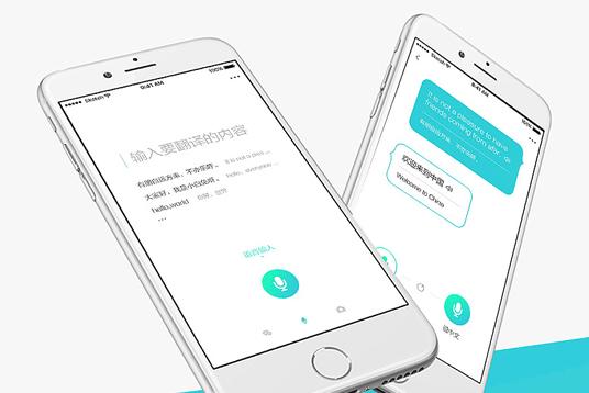 翻译app软件开发为用户提供多种语言的实时翻译